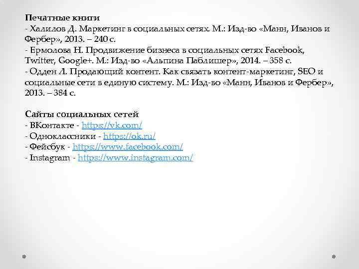 закроет офисы на Украине