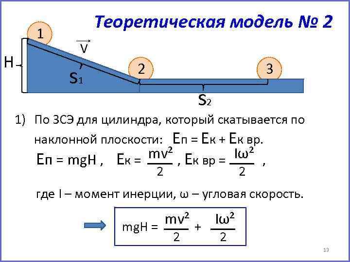 1 H Теоретическая модель № 2 V s 1 2 3 s 2 1)
