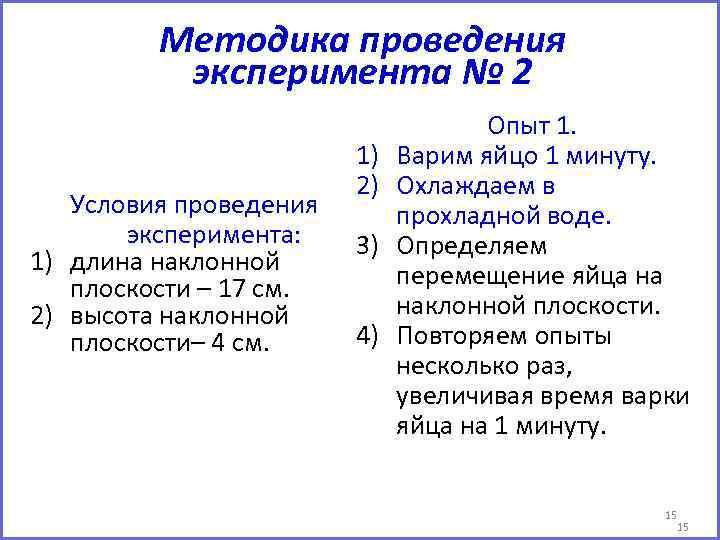 Методика проведения эксперимента № 2 Условия проведения эксперимента: 1) длина наклонной плоскости – 17