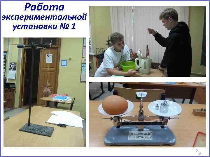 Работа экспериментальной установки № 1 6 6