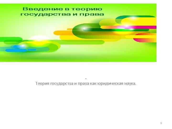 . Теория государства и права как юридическая наука. 1