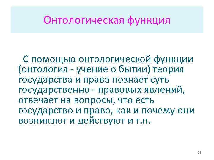 Онтологическая функция С помощью онтологической функции (онтология - учение о бытии) теория государства и