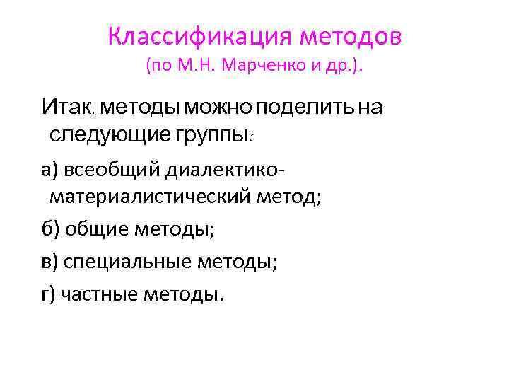 Классификация методов (по М. Н. Марченко и др. ). Итак, методы можно поделить на