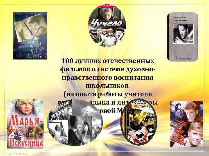 100 лучших отечественных фильмов в системе духовнонравственного воспитания школьников. (из опыта работы учителя русского