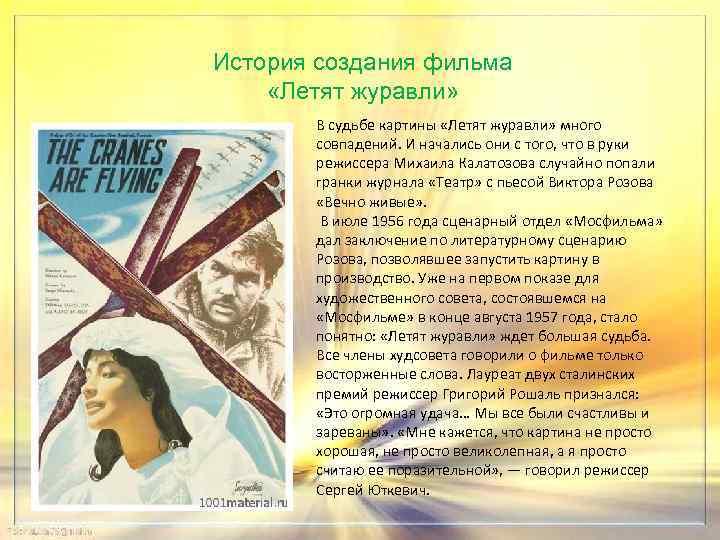История создания фильма «Летят журавли» В судьбе картины «Летят журавли» много совпадений. И начались