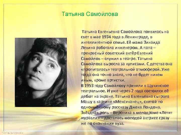 Татьяна Самойлова Татьяна Евгеньевна Самойлова появилась на свет в мае 1934 года в Ленинграде,