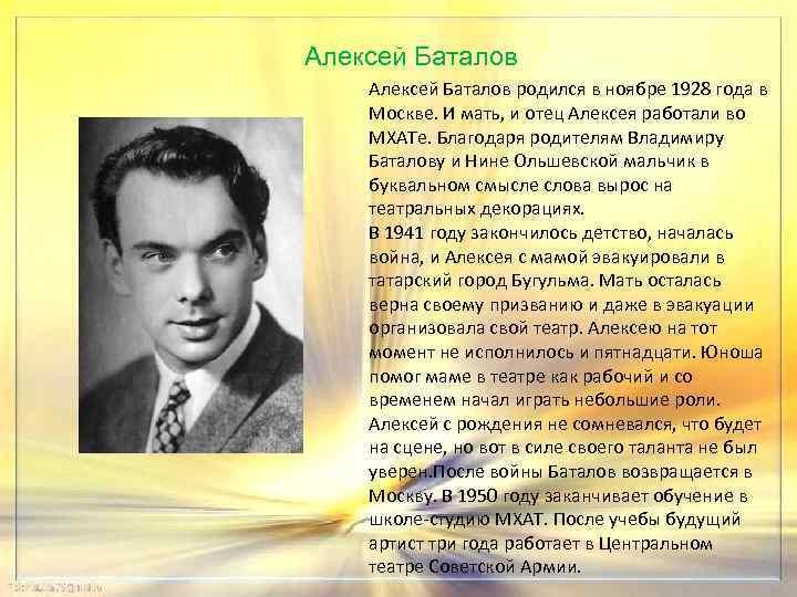 Алексей Баталов родился в ноябре 1928 года в Москве. И мать, и отец Алексея