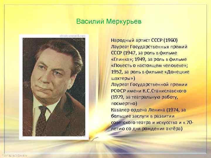 Василий Меркурьев Народный артист СССР (1960) Лауреат Государственных премий СССР (1947, за роль в