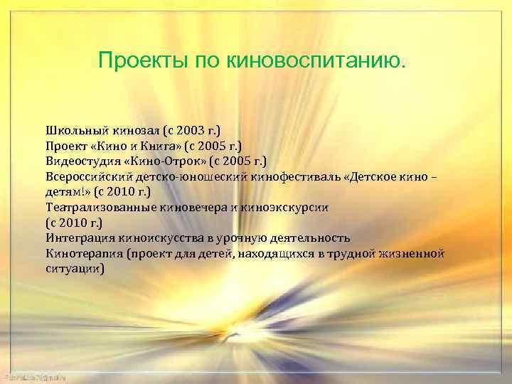 Проекты по киновоспитанию. Школьный кинозал (с 2003 г. ) Проект «Кино и Книга» (с