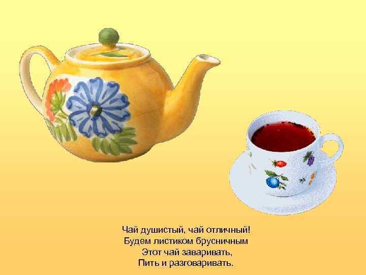 В гости не зовут просто чай попить