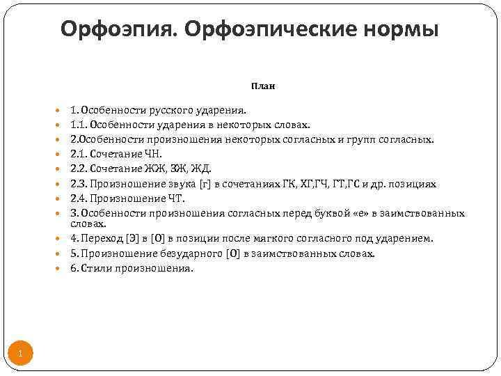 Орфоэпия. Орфоэпические нормы План 1. Особенности русского ударения. 1. 1. Особенности ударения в некоторых