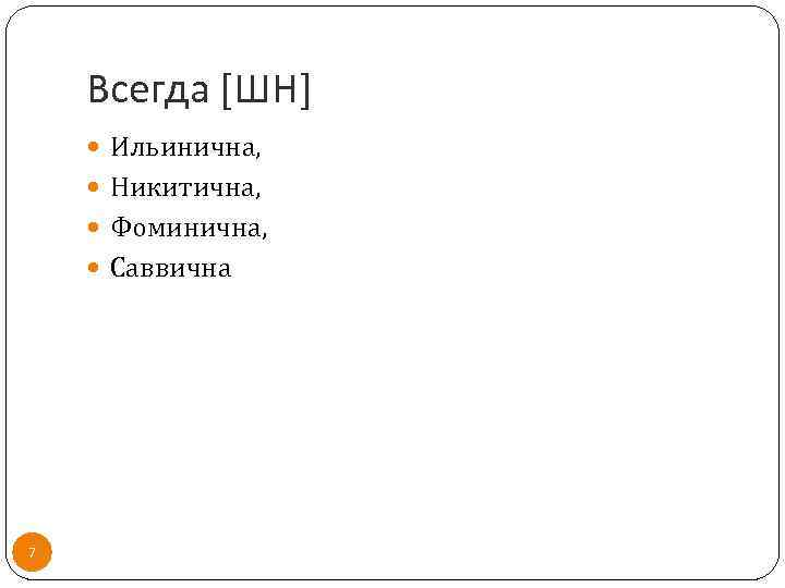 Всегда [ШН] Ильинична, Никитична, Фоминична, Саввична 7