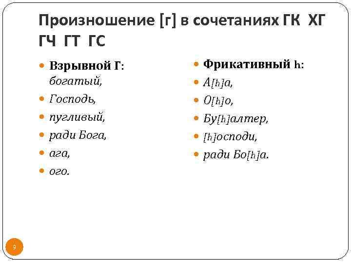 Произношение [г] в сочетаниях ГК ХГ ГЧ ГТ ГС Взрывной Г: 9 богатый, Господь,