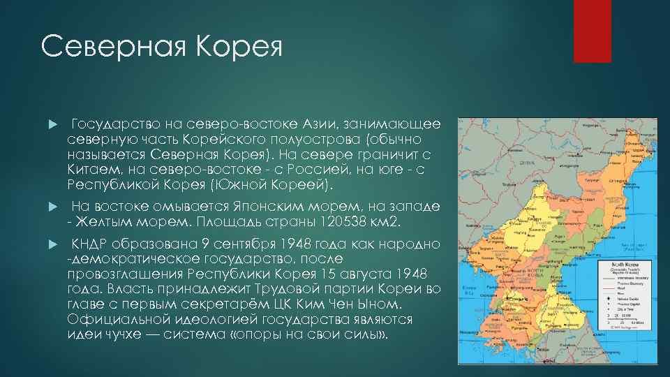 Северная Корея Государство на северо-востоке Азии, занимающее северную часть Корейского полуострова (обычно называется Северная