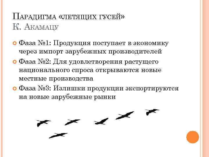 ПАРАДИГМА «ЛЕТЯЩИХ ГУСЕЙ» К. АКАМАЦУ Фаза № 1: Продукция поступает в экономику через импорт