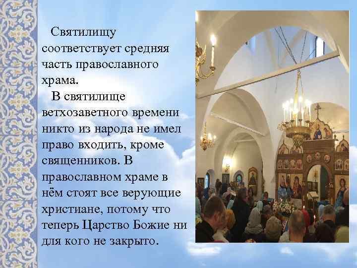 Святилищу соответствует средняя часть православного храма. В святилище ветхозаветного времени никто из народа не