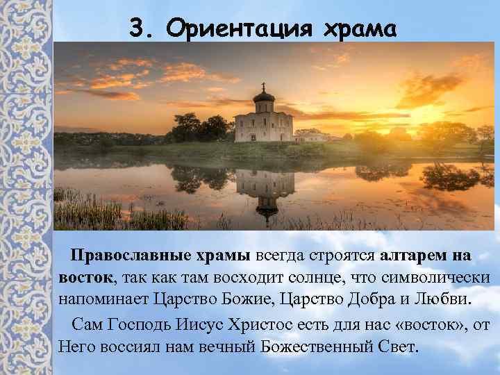 3. Ориентация храма Православные храмы всегда строятся алтарем на восток, так как там восходит