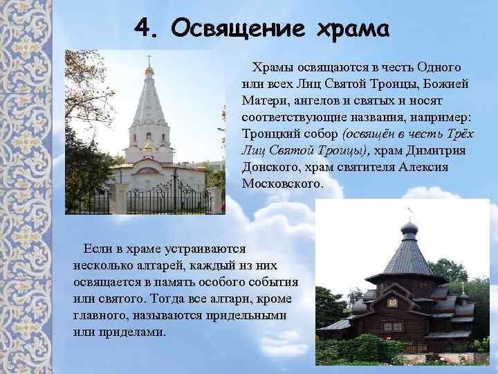 4. Освящение храма Храмы освящаются в честь Одного или всех Лиц Святой Троицы, Божией
