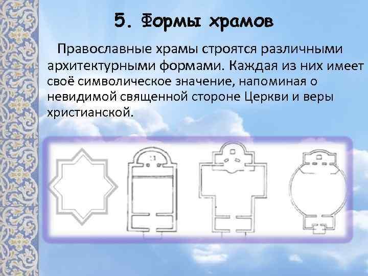 5. Формы храмов Православные храмы строятся различными архитектурными формами. Каждая из них имеет своё