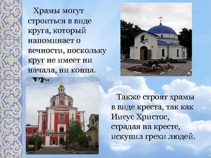 Храмы могут строиться в виде круга, который напоминает о вечности, поскольку круг не имеет