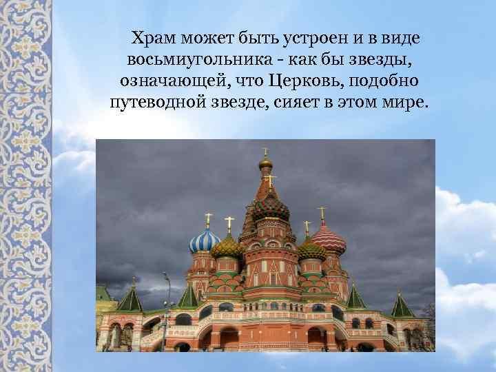 Храм может быть устроен и в виде восьмиугольника - как бы звезды, означающей, что