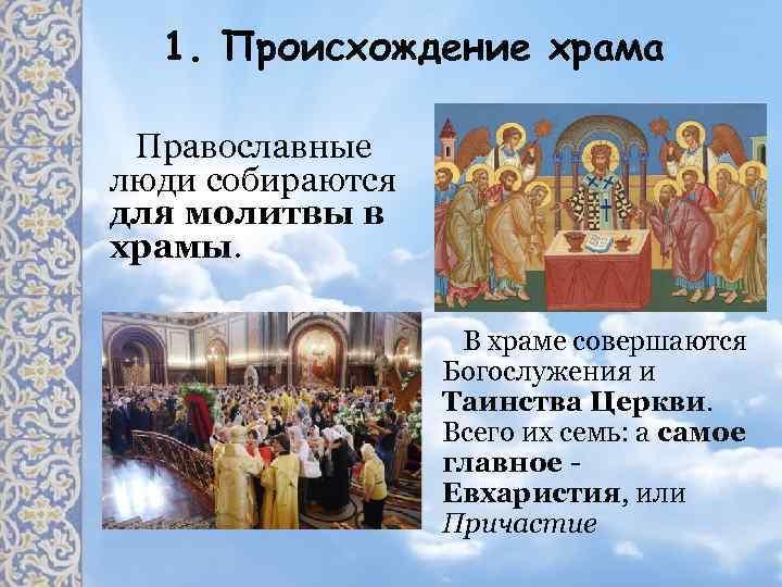 1. Происхождение храма Православные люди собираются для молитвы в храмы. В храме совершаются Богослужения