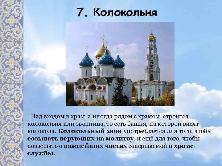 7. Колокольня Над входом в храм, а иногда рядом с храмом, строится колокольня или