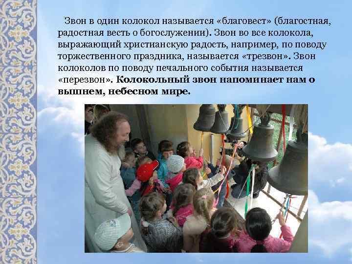 Звон в один колокол называется «благовест» (благостная, радостная весть о богослужении). Звон во все