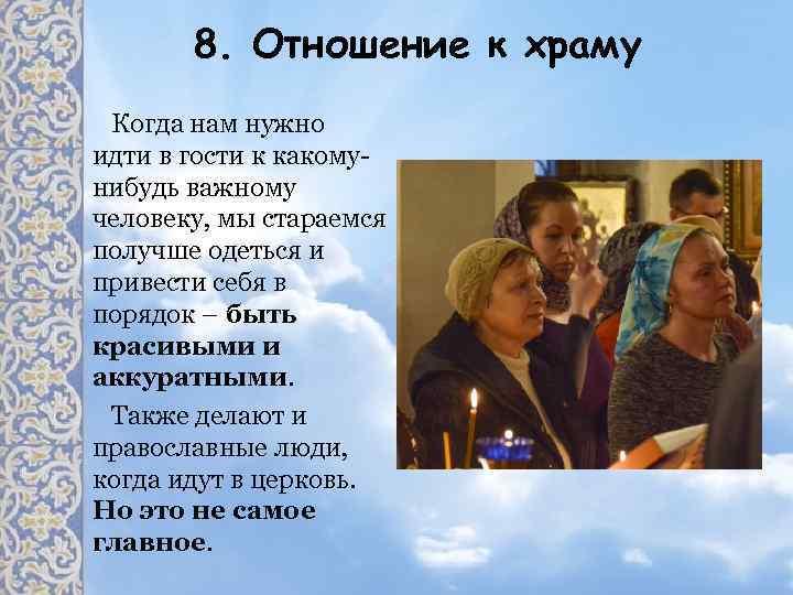 8. Отношение к храму Когда нам нужно идти в гости к какомунибудь важному человеку,