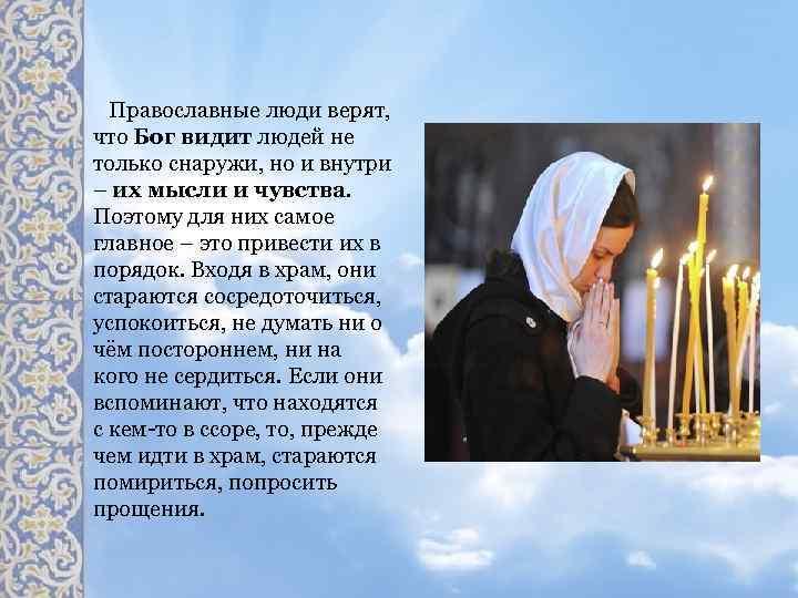 Православные люди верят, что Бог видит людей не только снаружи, но и внутри –