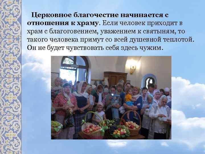 Церковное благочестие начинается с отношения к храму. Если человек приходит в храм с благоговением,