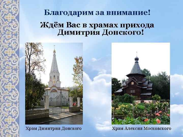 Благодарим за внимание! Ждём Вас в храмах прихода Димитрия Донского! Храм Димитрия Донского Храм
