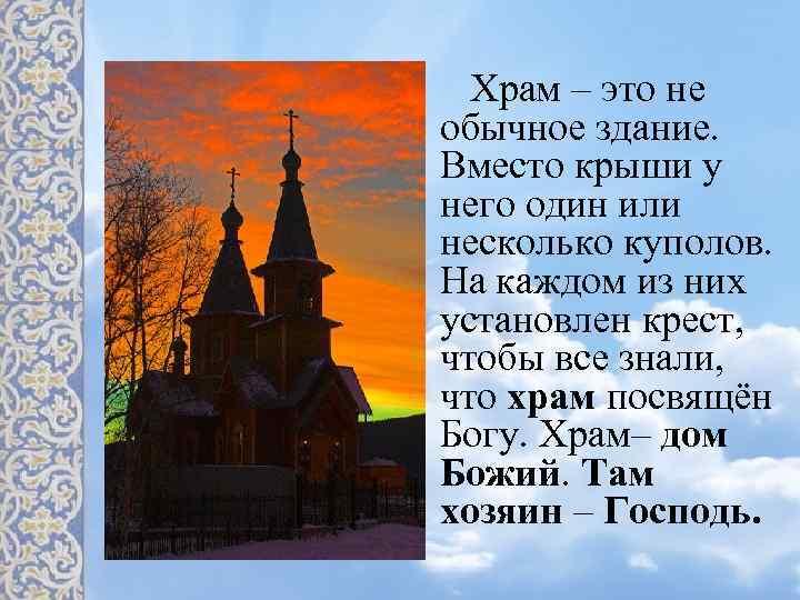 Храм – это не обычное здание. Вместо крыши у него один или несколько куполов.