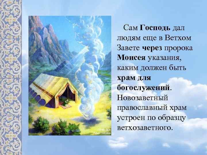Сам Господь дал людям еще в Ветхом Завете через пророка Моисея указания, каким должен