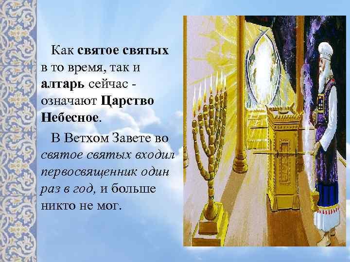 Как святое святых в то время, так и алтарь сейчас означают Царство Небесное. В