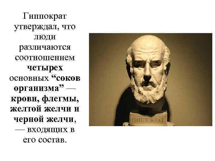 """Гиппократ утверждал, что люди различаются соотношением четырех основных """"соков организма"""" — крови, флегмы, желтой"""
