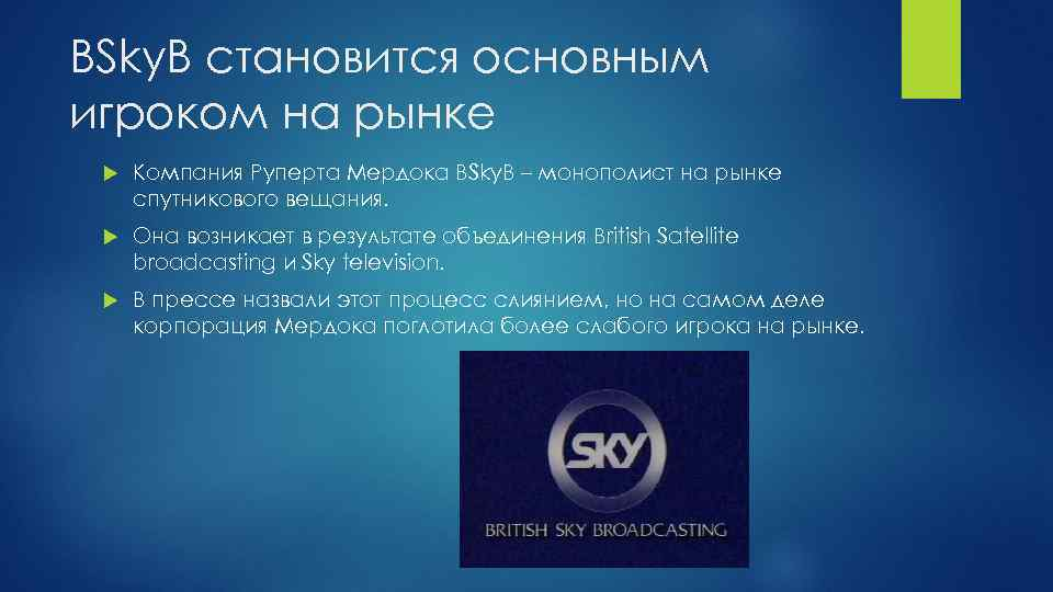 essays british satellite broadcasting versus sky television The satellites used for broadcasting television are usually in a geostationary orbit 37,000 km (23,000 mi) above the earth's equatorthe advantage of this orbit is that the satellite's orbital period equals the rotation rate of the earth, so the satellite appears at a fixed position in the sky.