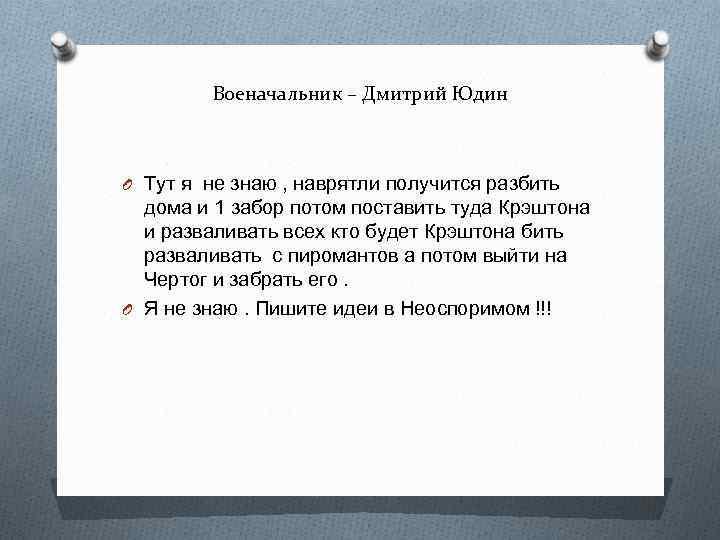 Военачальник – Дмитрий Юдин O Тут я не знаю , наврятли получится разбить дома