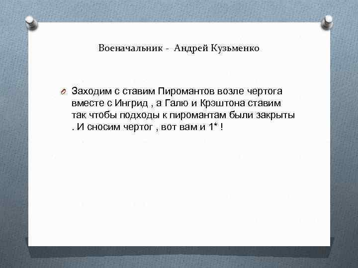 Военачальник - Андрей Кузьменко O Заходим с ставим Пиромантов возле чертога вместе с Ингрид