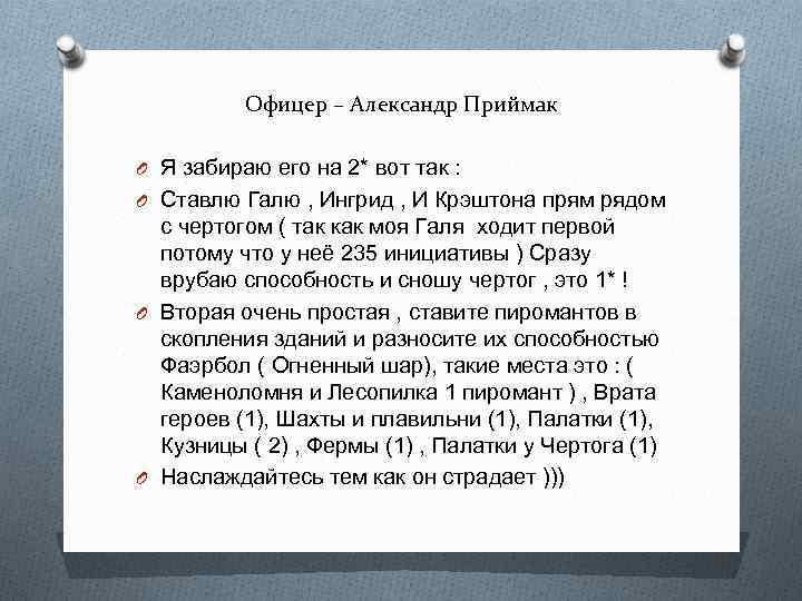 Офицер – Александр Приймак O Я забираю его на 2* вот так : O