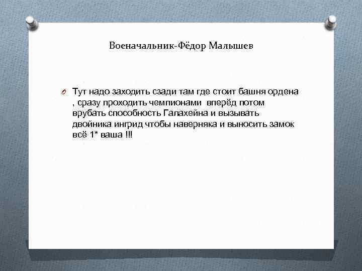 Военачальник-Фёдор Малышев O Тут надо заходить сзади там где стоит башня ордена , сразу
