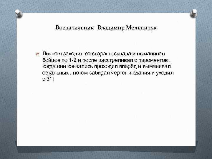 Военачальник- Владимир Мельничук O Лично я заходил со стороны склада и выманивал бойцов по