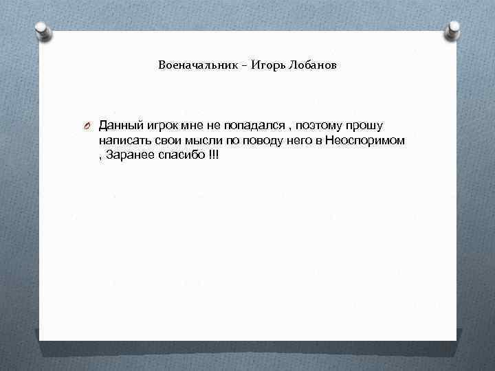 Военачальник – Игорь Лобанов O Данный игрок мне не попадался , поэтому прошу написать