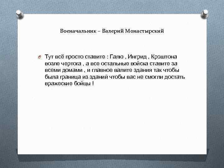 Военачальник – Валерий Монастырский O Тут всё просто ставите : Галю , Ингрид ,
