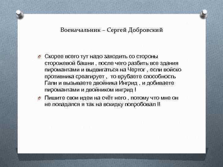 Военачальник – Сергей Добровский O Скорее всего тут надо заходить со стороны сторожевой башни