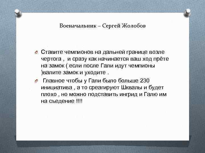 Военачальник – Сергей Жолобов O Ставите чемпионов на дальней границе возле чертога , и