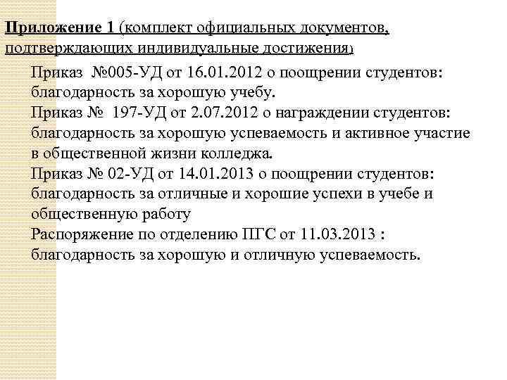 Приложение 1 (комплект официальных документов, подтверждающих индивидуальные достижения) Приказ № 005 -УД от 16.