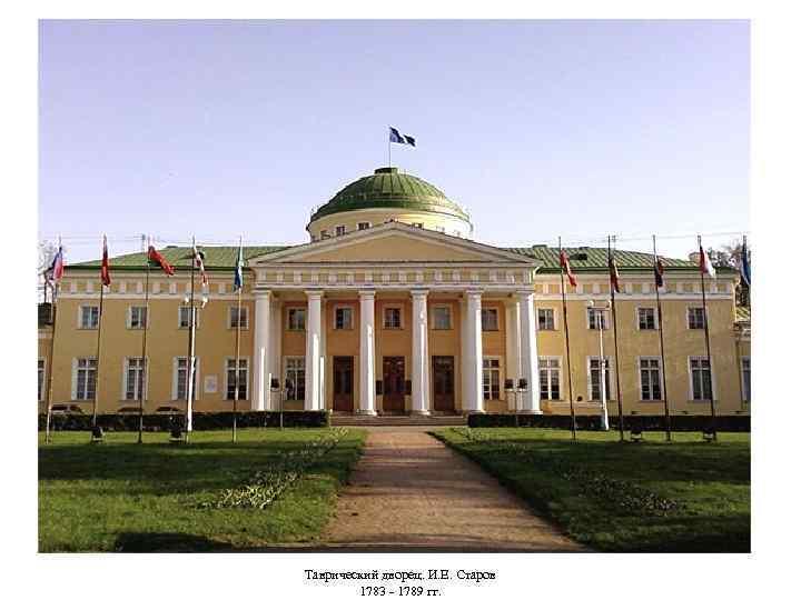 Таврический дворец. И. Е. Старов 1783 - 1789 гг.