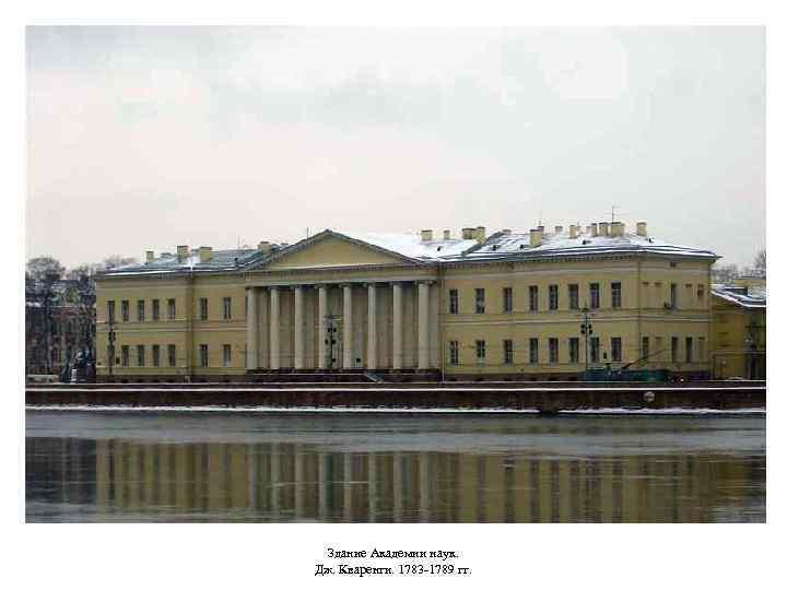 Здание Академии наук. Дж. Кваренги. 1783 -1789 гг.