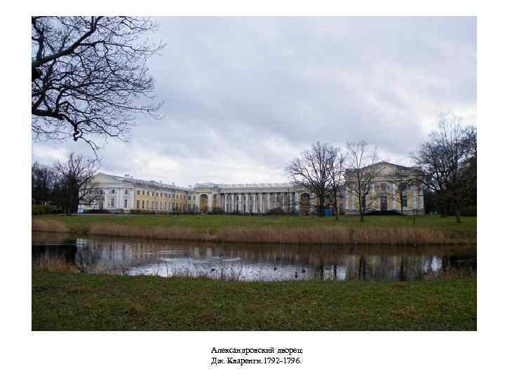 Александровский дворец Дж. Кваренги. 1792 -1796.